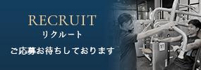 RECRUIT リクルート ご応募お待ちしております。
