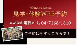 見学・体験WEB予約 またはお電話で04-7168-1810 ご予約は今すぐこちらから